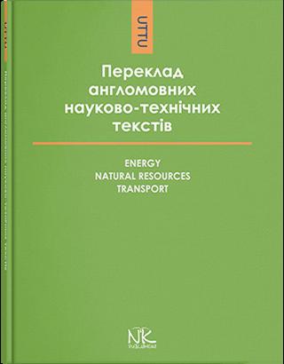 """Книга """"Книга для викладача. Переклад англомовних науково-технічних текстів"""" Черноватий Л. М."""