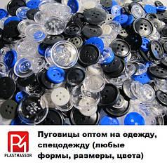 Пуговицы оптом на одежду, спецодежду 11 мм (и другие формы, размеры)