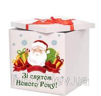 Новорічна Коробка-сюрприз велика 70х70см (Дід Мороз)+наклейка+декор+індивідуальна напис