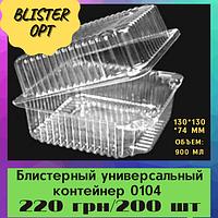Контейнер одноразовый 0104, пластиковая упаковка(ПС-10). 200 шт