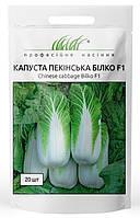 Семена капусты пекинской сорт Билко F1 20 шт. Bejo Zaden 638258
