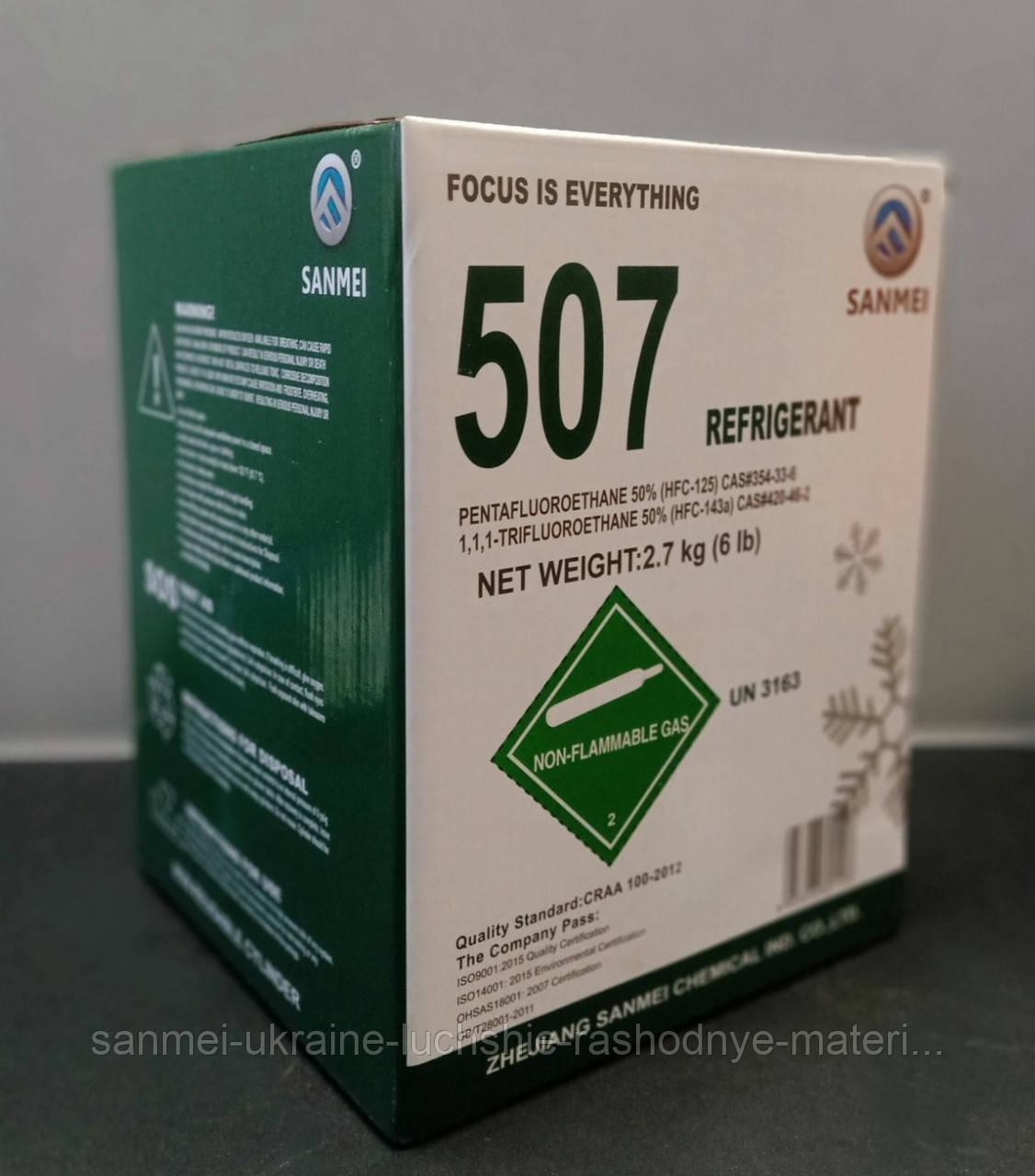 Фреон R507,  2.7 кг, SANMEI
