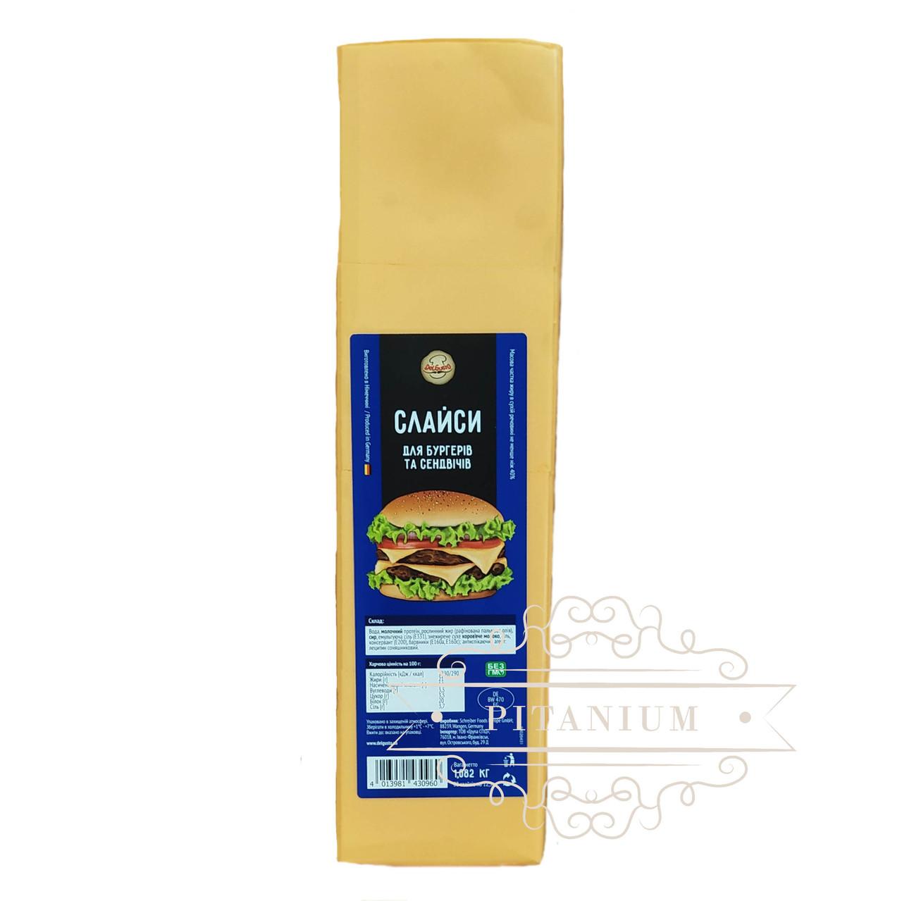 Сыр Чеддер ломтиками Del Gusto(1,082 кг)