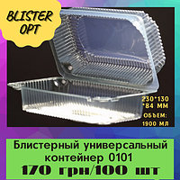 Контейнер одноразовый 0101, пластиковая упаковка(2237) ,100 шт