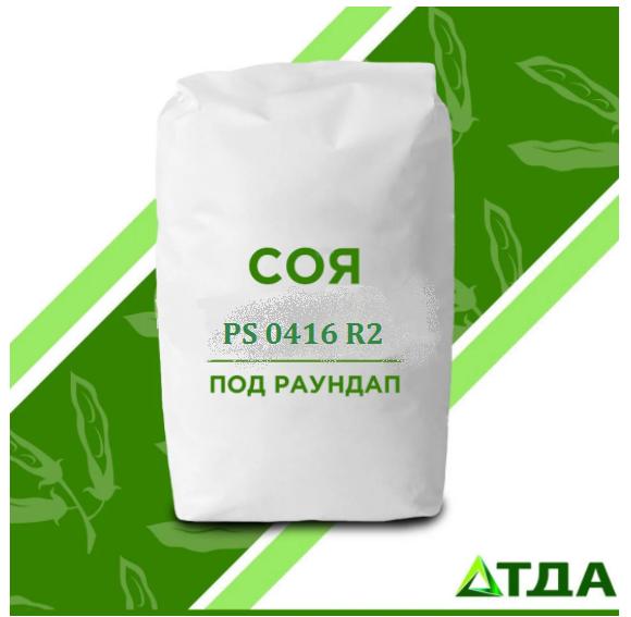 Соя PS 0035 NR2 під гербіцид