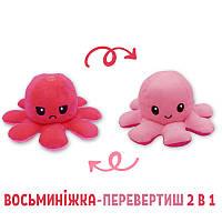 М'яка плюшева іграшка Восьминіг-перевертиш 2 в 1 Веселий-сумний Рожево-червоний, фото 1