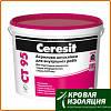 Шпаклевка акриловая CERESIT CT 95, для наружных работ (зерно 0,15 мм), 10 кг