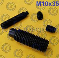 ВИНТ УСТАНОВОЧНЫЙ DIN 915 М10х35, ГОСТ 11075-93, ISO 4028., фото 1