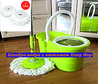 Универсальная швабра-лентяйка с отжимом-центрифугой и ведром Easy Mop