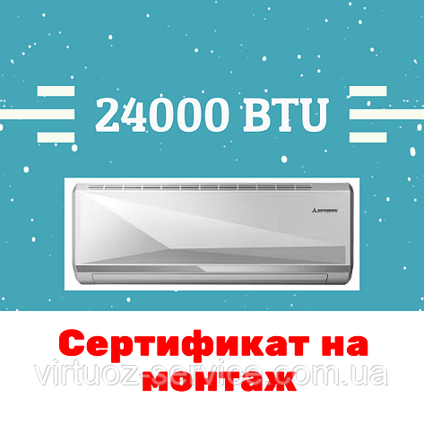 Сертификат на установку кондиционера 24000 BTU, фото 2