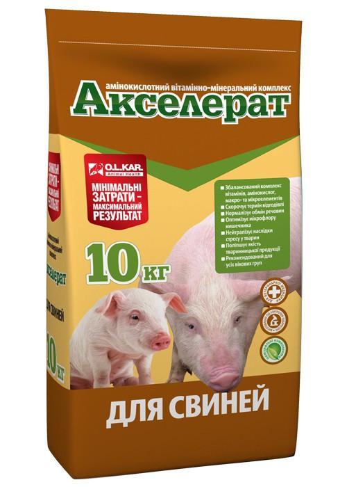 Акселерат для свиней 10 кг O.L.KAR. (аминокислотный витаминно-минеральный комплекс)