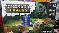 Гнучкий Трек Динозавр Трек Dinosaur Tracks 175 Деталей 7297