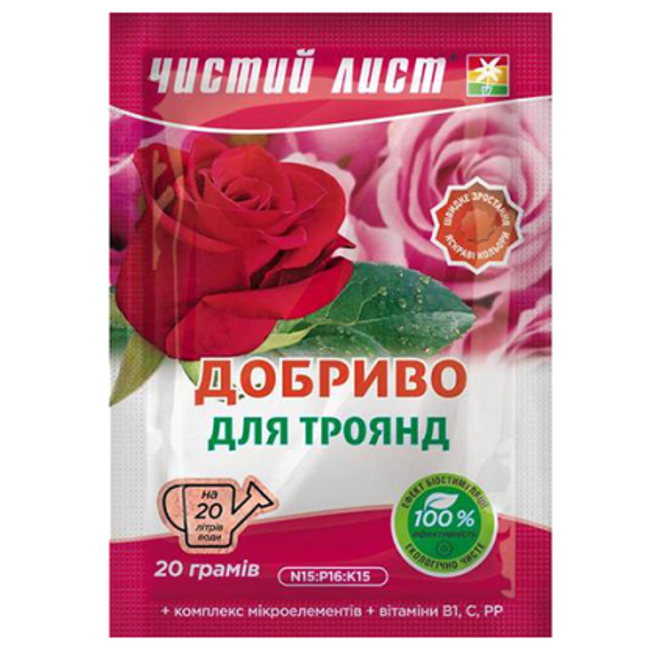 Удобрение Чистый лист для роз 20 г