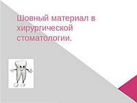 Шовный материал в стоматологии, виды и предназначение