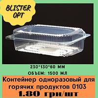 Контейнер одноразовый для горячих продуктов PS 0103, пластиковая упаковка, блистер.