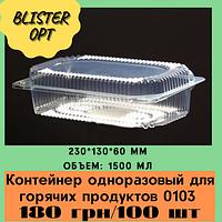 Контейнер одноразовый для горячих продуктов PS 0103, блистер, 100 шт.