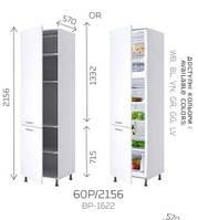 Кухонна секція Б'янка пенал 60P 2156мм (60Р/2156)