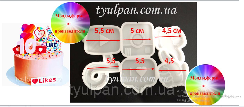 2D Форма силиконовая молд для изомальта леденцов шоколада соц сети лайк тик ток