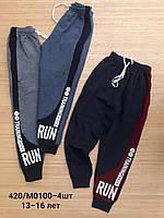 Спортивные брюки теплые для мальчика 13-16 лет Оптом. Турция