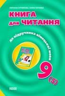 Hallo, Freunde! Книга для читання 9 клас Авт: Сотнікова С. Вид-во: Ранок