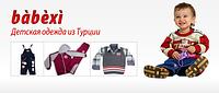 Дитячий одяг з Туреччини