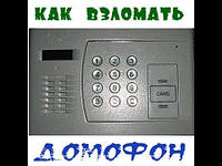 Коды от домофона