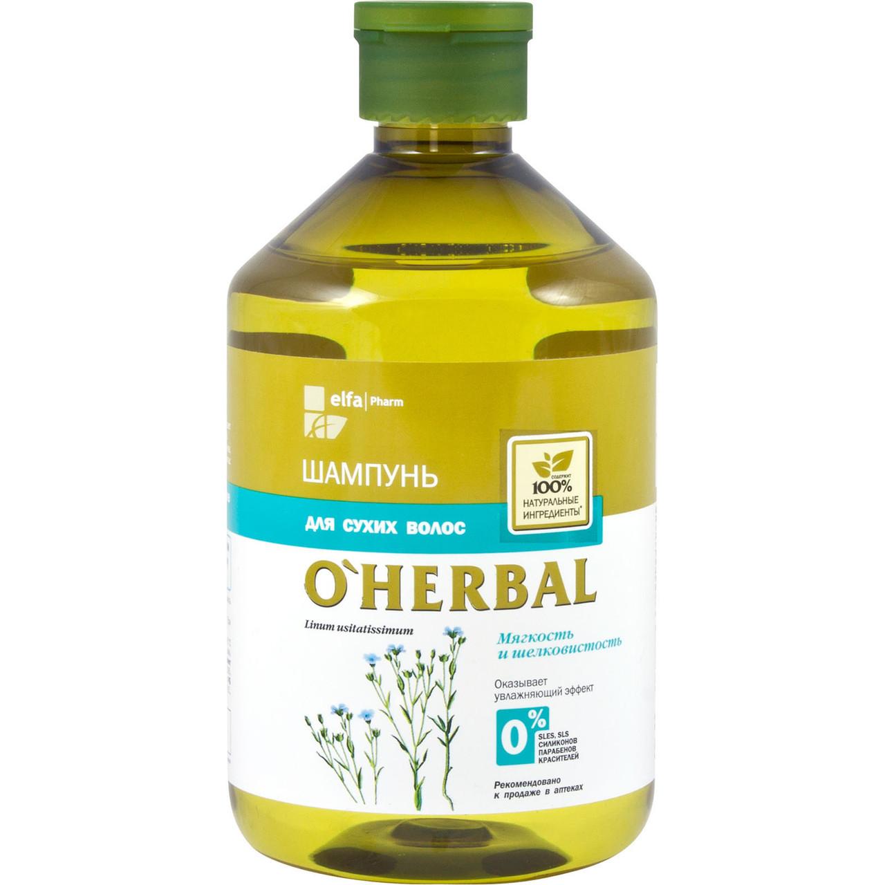 Шампунь для сухих волос 500 мл,O'Herbal.