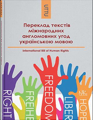 """Книга """"Переклад текстів міжнародних англомовних угод українською мовою: Три базові угоди."""" Черноватий Л. М."""