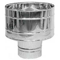 Волпер (дефлектор) дымоходный нерж Ø100 0.6 мм