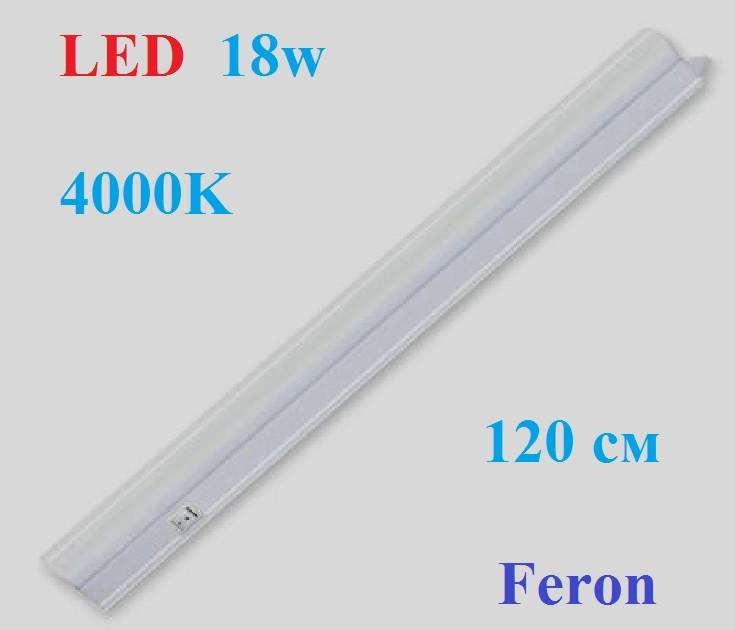 Светильник светодиодный линейный Feron AL5042 18W 120 см (мебельная подсветка)
