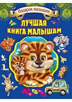 Лучшая книга малышам. Подарочная