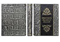 Афоризмы великих врачей - элитная кожаная подарочная книга