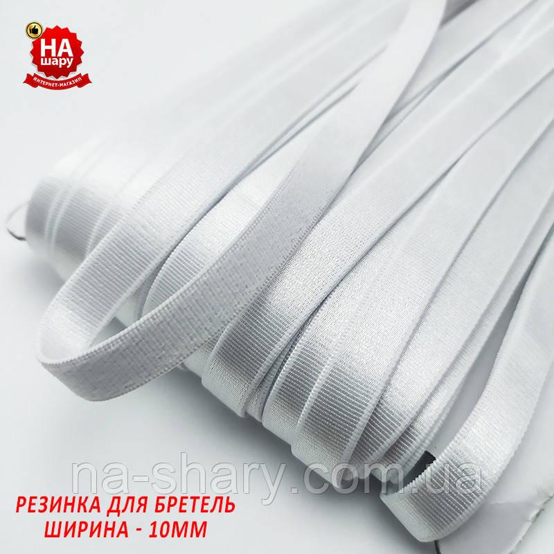 Бретелечная резинка 10мм. Резинка для нижнего белья. Белая (50 ярдов)