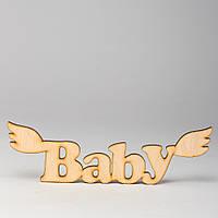 """Слова из дерева """"Baby с крыльями"""""""