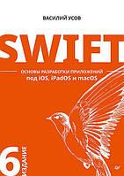 Swift. Основы разработки приложений под iOS, iPadOS и macOS. 6-е изд. дополненное и переработанное. Усов В. А.