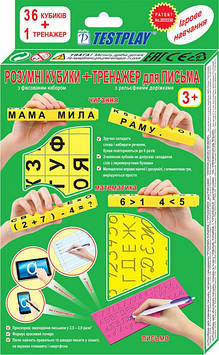 Розумні кубики + тренажер для письма українською мовою