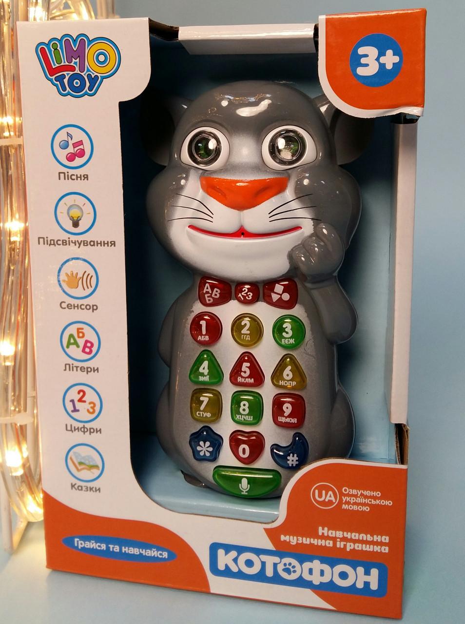 Розумний телефон Котофон Limo Toy 7344 UI 20*12*6см