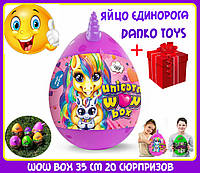 Детский игровой набор для творчества Яйцо Единорога Danko Toys Unicorn WOW Box 35 см 20 сюрпризов Розовый