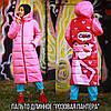 Женский зимний пуховик от производителя B&BON Pink Panther