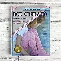 """Книга по вязанию """"Все связано. Бесшовное вязание на спицах с Анной Котовой. Книга-конструктор"""""""