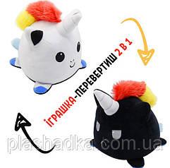 Мягкая игрушка Единорог-перевертыш 2 в 1 плюшевая Веселая-грустная Цвет Бело черный