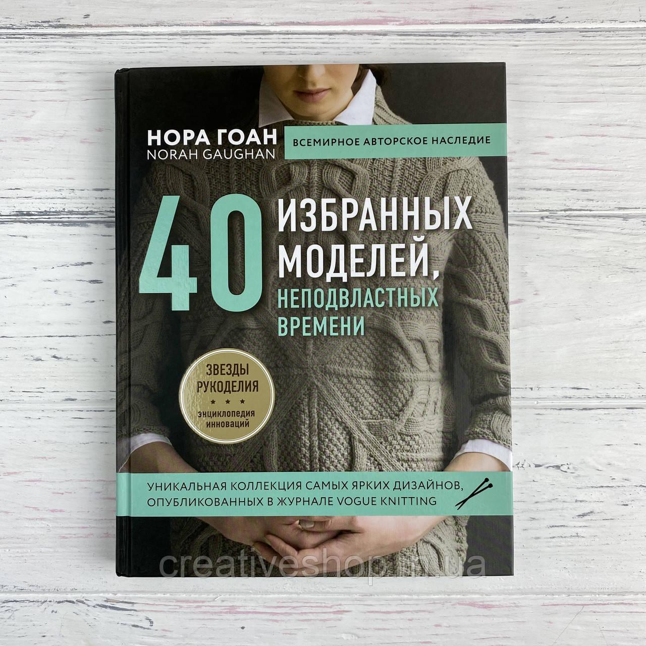 """Книга по вязанию """"Нора Гоан. 40 избранных моделей, неподвластных времени"""""""
