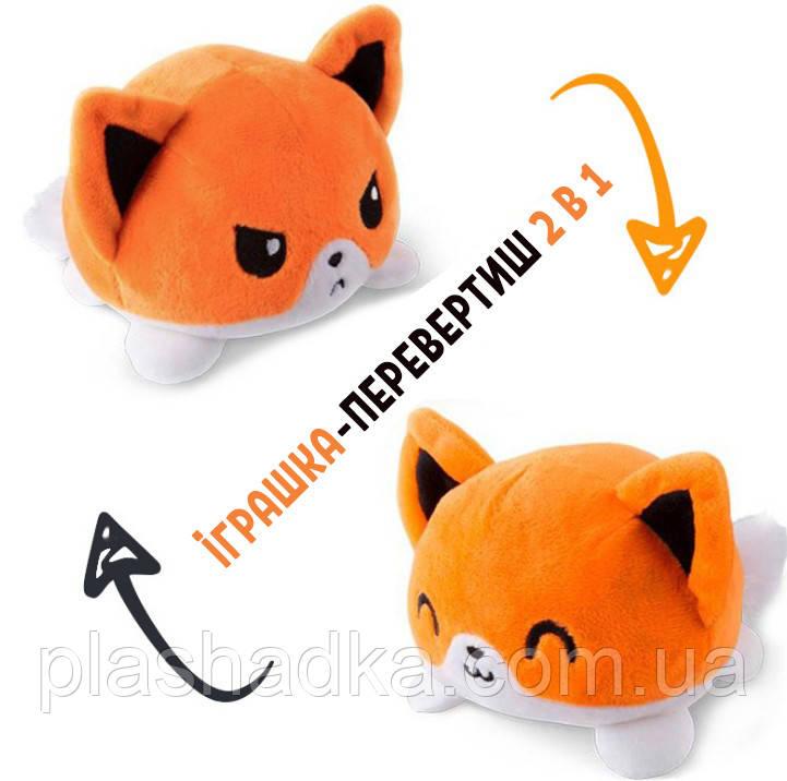 Мягкая игрушка Лиса-перевертыш 2 в 1 плюшевая Мягкий Лисенок Веселая-грустная Цвет Оранжевый