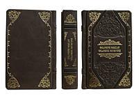 Великие мысли великих мужчин - элитная кожаная подарочная книга