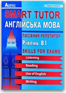 Smart Tutor. Англійська мова. Посібник репетитор. Рівень B1
