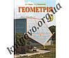 Підручник. Геометрія. 9 клас. М. І. Бурда., Н. А. Тарасенкова. Вид-во: Зодіак-Еко.