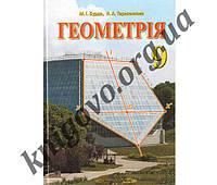 Підручник. Геометрія. 9 клас. М. І. Бурда., Н. А. Тарасенкова. Вид-во: Зодіак-Еко., фото 1