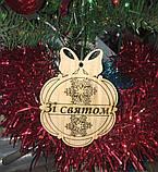 Деревянные елочные игрушки новогодние, фото 7