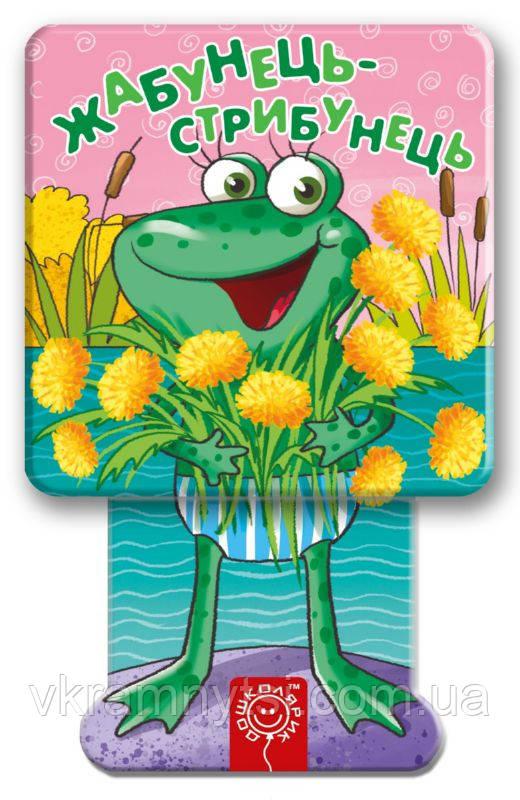 Жабунець-стрибунець. Розвиваюча книжка для дітей