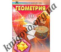 Учебник. Геометрия 10 класс. Академический уровень. Билянина О. Я., Билянин Г.И., Швец В. А. Изд-во: Генеза.